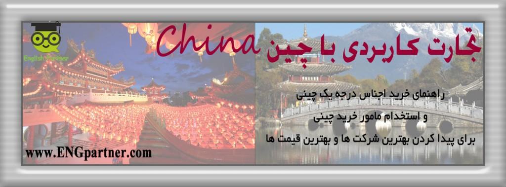 تجارت با کشور چین
