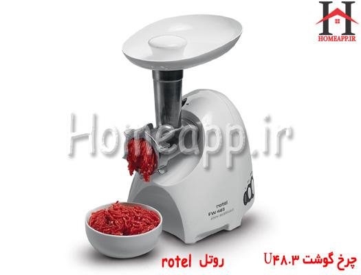 چرخ گوشت روتل سوییس U48.3
